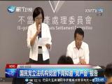 """國民黨立法機構黨團下周擬邀""""黨產會""""報告"""