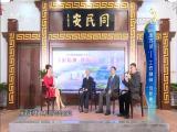 2016话苏颂——工匠精神 创新意识 玲听两岸 2016.12.10 - 厦门电视台 00:28:33