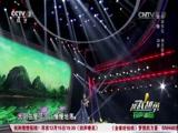 [越战越勇]歌曲《峡江情歌》 演唱:梁静
