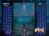 [非常6+1]《走天涯》 演唱:王茜华