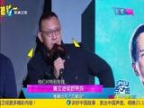 """[娱乐乐翻天]姜文进军好莱坞 羡慕片方""""不差钱"""""""