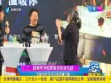 [娱乐乐翻天]杨颖带孕肚惊喜现身发布会 梁朝伟陈奕迅玩调酒遭吐槽