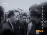 20161226 《1949毛泽东访苏》系列 第