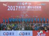 航拍2017厦门国际马拉松赛开跑瞬间 00:00:48