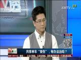 """共享单车""""受伤"""",有办法治吗? TV透 2017.1.5 - 厦门电视台 00:24:50"""