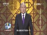 [百家讲坛]国史通鉴·两晋南北朝篇(17) 高欢掌权
