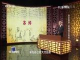 [百家讲坛]国史通鉴·两晋南北朝篇(18) 宇文泰麾下的治世能臣