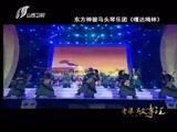 """《老梁故事汇》 20170113 蒙古音乐的""""吉祥三宝"""""""