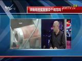 该给年终奖发放立个规范吗? TV透 2017.1.16 - 厦门电视台 00:24:56