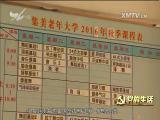 党的生活 2017.01.15 - 厦门电视台 00:15:24