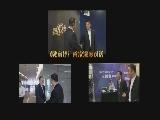 致富经:三农创业风云对话之陈晓华、柳传志、刘永好 1月18日