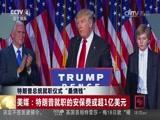 《中国新闻》 20170119 18:00