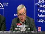 """[中国新闻]容克称英国""""脱欧""""谈判将异常艰难"""
