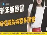 [娱乐乐翻天]新年新愿望 刘丹盼恺威与杨幂多顾家