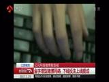 亿元网络赌博案告破 金字塔型赌博网络 下线投注上线提成