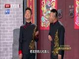 2017北京卫视春晚 相声《我爱北京》 表演:金霏 陈希