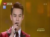 2017北京卫视春晚 歌曲《好久不见》 演唱:王凯