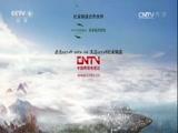 《航拍中国》第一季 第二集 陕西 00:49:54