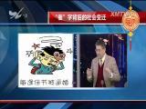 """回家""""那些事儿""""(四):""""催""""字背后的社会变迁 TV透 2017.2.1 - 厦门电视台 00:25:01"""