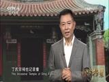 20170204 儒商传奇—一腔热血