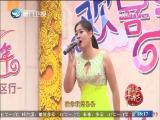 新春特别节目 轻歌曼舞 闽南通 2017.02.04 - 厦门卫视 00:23:30