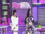 《美丽俏佳人》 20170208 时尚迎新春——宽宽大大过大年