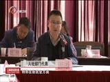 《云南新闻联播》 20170213海报
