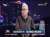 没实体店罚5万,能治网络订餐乱象吗? TV透 2017.2.16 - 厦门电视台 00:25:00
