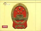 《云南新闻联播》 20170217海报