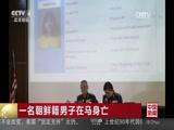 《中国新闻》 20170219 18:00