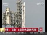 《中国新闻》 20170219 08:00