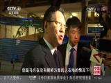 《中国新闻》 20170219 04:00