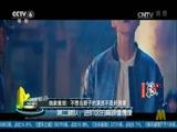 [中国电影报道]独家策划:不想当厨子的演员不是好偶像