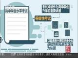 [中国新闻]2017北京考试招生中的变化