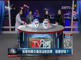拍客拍摄交通违法的效果,能更好吗? TV透 2017.2.24 - 厦门电视台 00:24:58