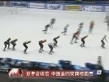 [视频]【亚冬会收官 中国重回奖牌榜前三】突破与期待