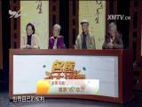 """增添""""心""""动力 名医大讲堂 2017.02.28 - 厦门电视台 00:26:09"""