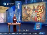 包公传(二十四)暗访七里村 斗阵来讲古 2017.03.02 - 厦门卫视 00:29:50