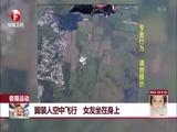 极限运动:翼装人空中飞行 女友坐在身上