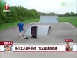 [每日新闻报]民间牛人:绿化工人身怀绝技 怎么踢球都能进
