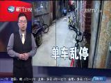 新闻斗阵讲 2017.3.6 - 厦门卫视 00:24:53