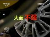 """《焦点访谈》 20170306 问计两会——供给侧:打造中国""""智""""造"""
