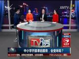 中小学开展课后服务,会变味吗? TV透 2017.3.7 - 厦门电视台 00:24:58