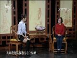 女性之殇 名医大讲堂 2017.03.08 - 厦门电视台 00:21:59