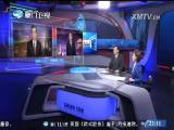 喜讯频传 中国海军逐浪深海  两岸直航 2017.3.9 - 厦门卫视 00:30:16