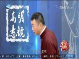 包公传(二十九)陈州斩庞昱 斗阵来讲古 2017.03.09 - 厦门卫视 00:29:20