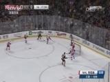 [NHL]常规赛:底特律红翼VS波士顿棕熊 第一节
