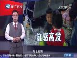 新闻斗阵讲 2017.3.10 - 厦门卫视 00:24:48