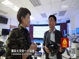 《走遍中国》 20170313 4集系列片《烈火雄心》(1)智慧消防