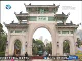 新闻斗阵讲 2017.3.13 - 厦门卫视 00:24:55